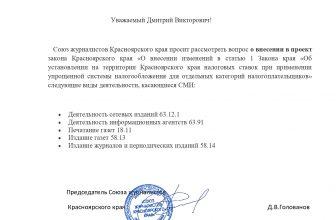Союз журналистов Красноярского края считает, что СМИ нужна поддержка законодателей