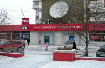 Акционеры делят красноярский телеканал ТВК