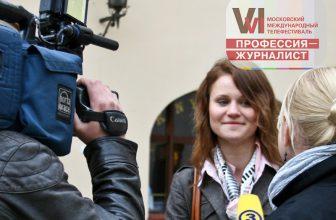 Телефестиваль «Профессия – журналист»