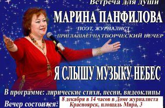 Союз журналистов приглашает на творческую  встречу  с Мариной Панфиловой!