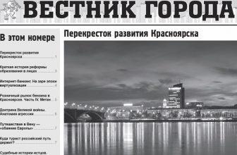 Вестник города