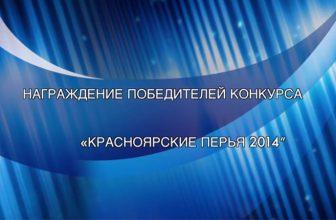 Видеорепортаж о награждении победителей конкурса «Красноярские перья 2014»