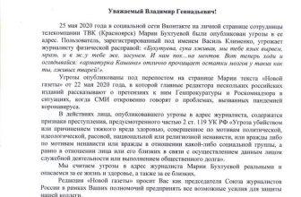 Красноярской журналистке угрожали расправой