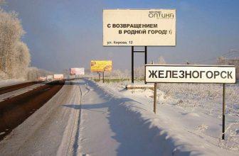 Пресс-тур в Железногорск