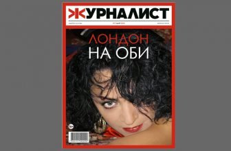 Журналист №3