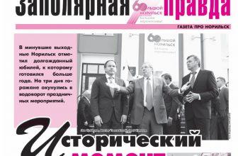 Газета «Заполярная правда»