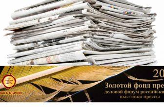 Золотой фонд прессы 2016