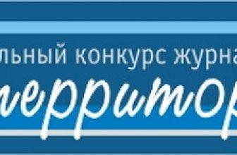 Стартует конкурс «Сибирь — территория надежд»