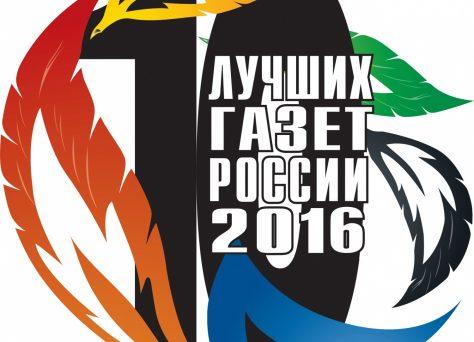 Объявлен конкурс «10 лучших газет России-2016»