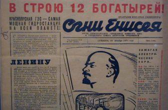 Дивногорской газете «Огни Енисея» 60 лет