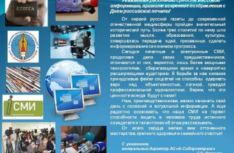 Поздравление с профессиональным праздником от генерального директора АО «В — Сибпромтранс» Геннадия Семёновича Лапунова