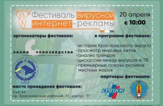 20 апреля в 10.00 в СибГау фестиваль вирусной интернет-рекламы «Вирус- наш»