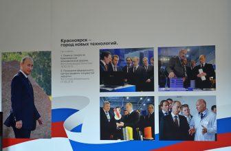 В Доме журналиста открылась выставка «Президент России на берегах Енисея»