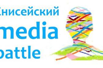 Конкурс студенческих  журналистских работ «Енисейский медиа баттл»