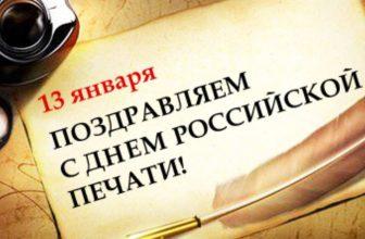Поздравление с Днём российской печати от председателя Красноярского краевого суда