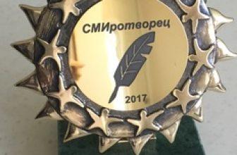 Журналистов края приглашают принять участие во Всероссийском конкурсе «СМИротворец-2017»
