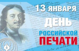 С Днём Российской печати