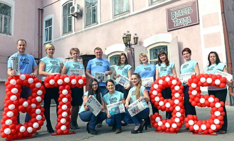 24 апреля  исполняется 95 лет Минусинской газете «Власть труда»